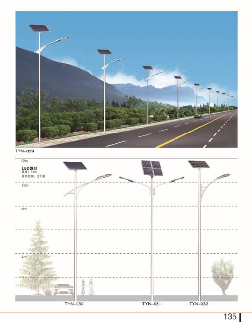 照明太阳能路灯