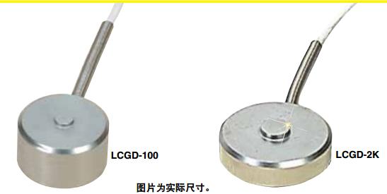 LCGD/LCMGD称重传感器 尺寸