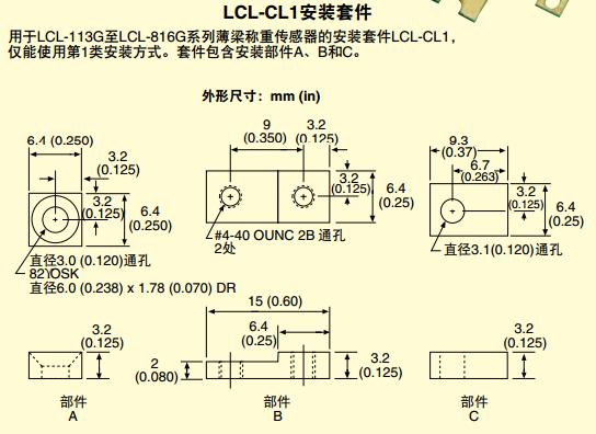LCL称重传感器 接线和尺寸