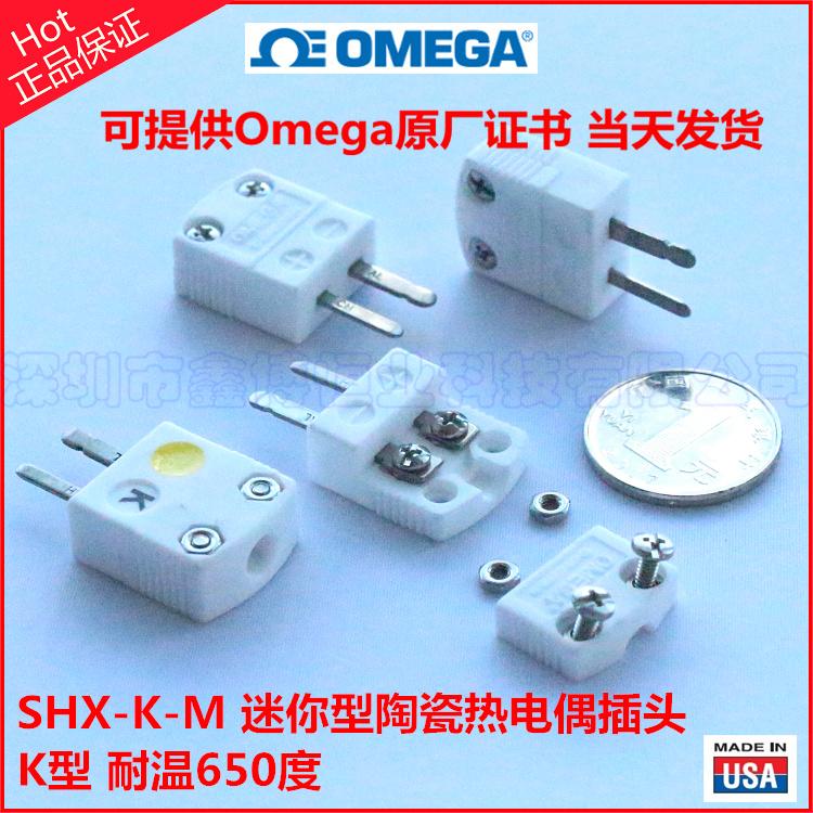 SHX-K-M陶瓷热电偶插头,耐温650度