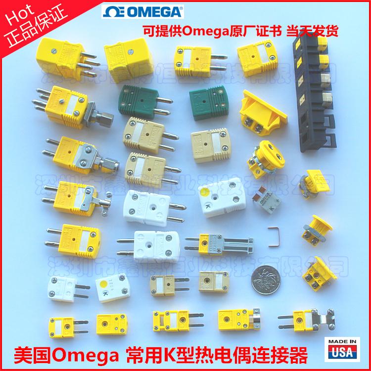 美國omega常用K型熱電偶插頭插座