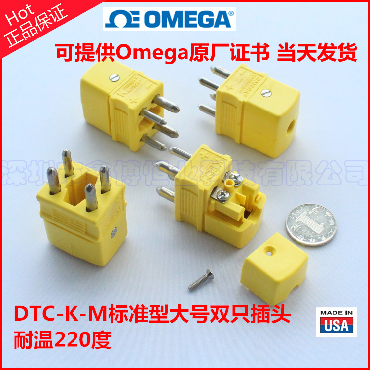 DTC-K-M雙只大號熱電偶插頭