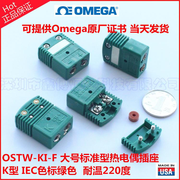 OSTW-KI-F绿色热电偶插座,耐温220度