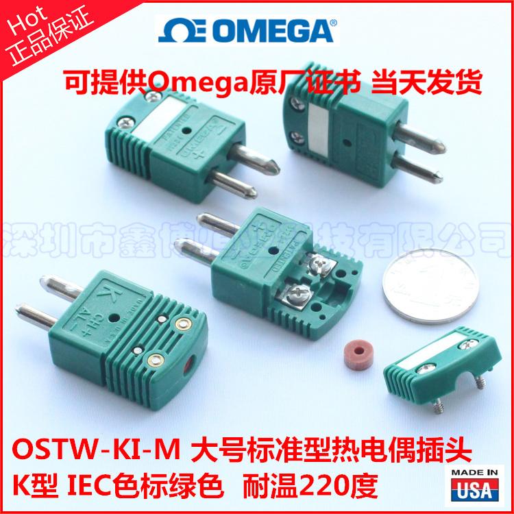 OSTW-KI-M绿色热电偶插头,耐温220度