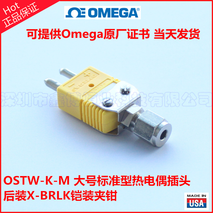 K型铠装热电偶用热电偶插头