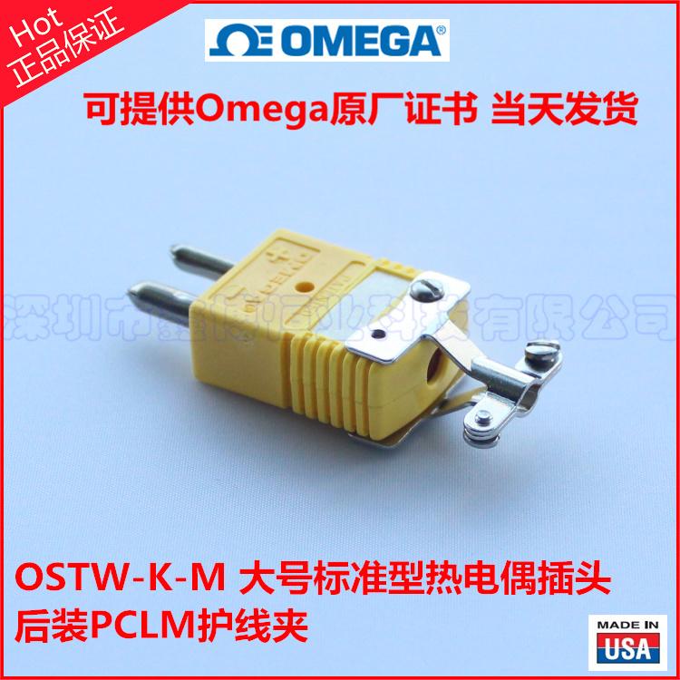OSTW-K-M热电偶插头+PCLM护线夹,耐温220度