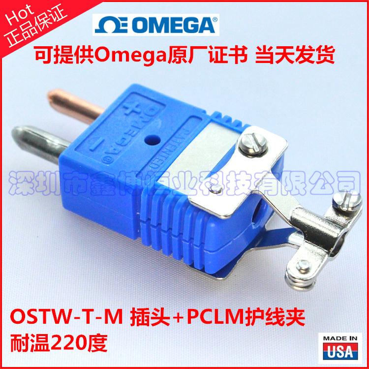 OSTW-T-M熱電偶插頭+PCLM護線夾