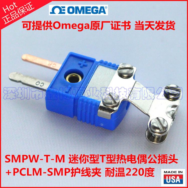 SMPW-T-M热电偶插头+PCLM金属护线夹