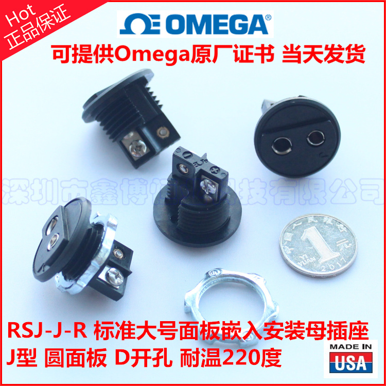 RSJ-J-R热电偶插座