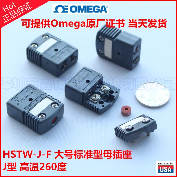 HSTW-J-F熱電偶插座