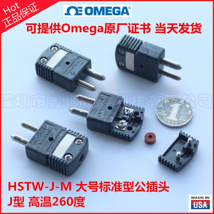 HSTW-J-M熱電偶插頭