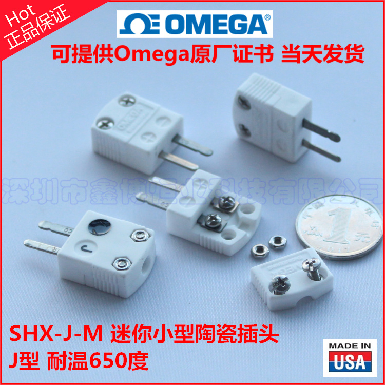 SHX-J-M陶瓷热电偶插头