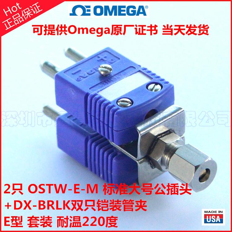 OSTW-E-M热电偶插头+DX-BRLK双只铠装热电偶安装架