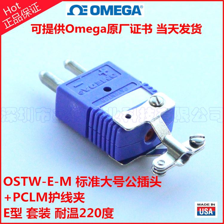 OSTW-E-M熱電偶插頭+PCLM金屬熱電偶線護線夾