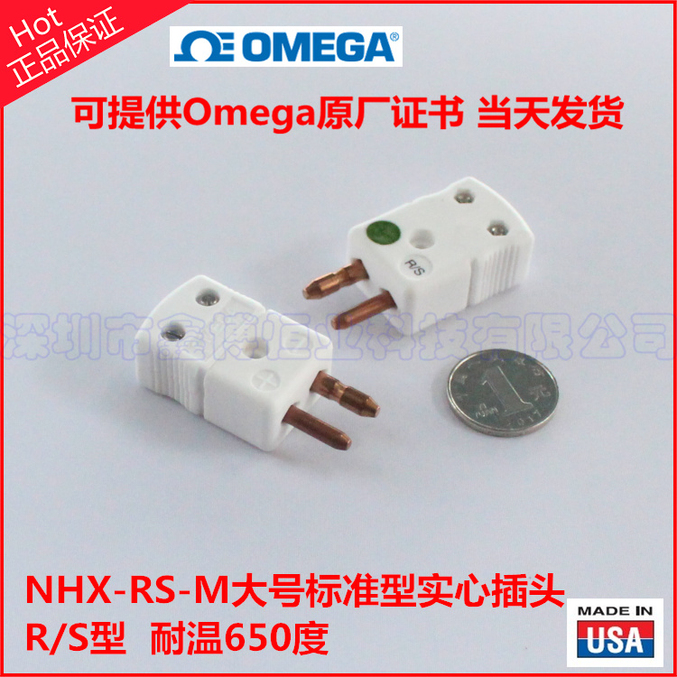 NHX-RS-M熱電偶插頭