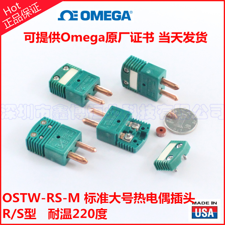 OSTW-R/S-M热电偶插头