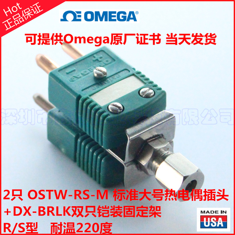 OSTW-RS-M热电偶插头+双只铠装热电偶固定夹DX-BRLK