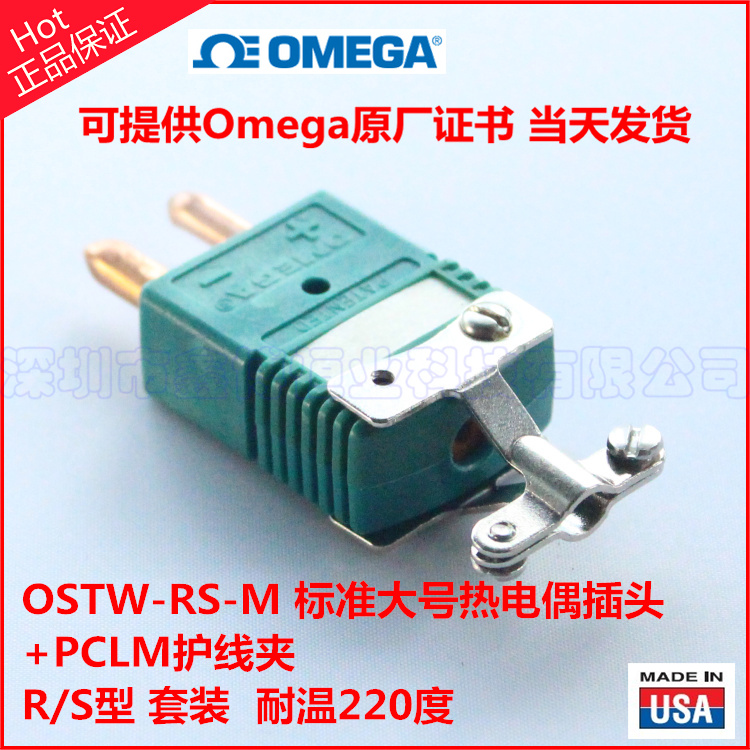 OSTW-RS-M熱電偶插頭+熱電偶補償導線線夾PCLM