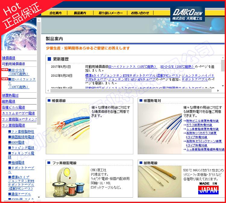 K-H-GGF0.2热电偶线 日本大晃K型热电偶线