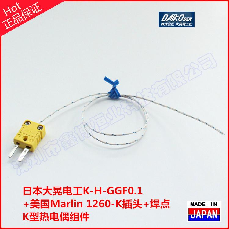 K-H-GGF0.1日本大晃热电偶线+美国Marlin 1260-K热电偶插头