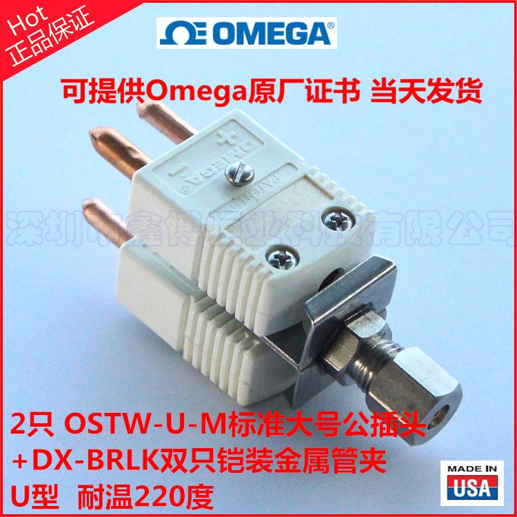 OSTW-U-M插頭+DX-BRLK雙只鎧裝安裝組件