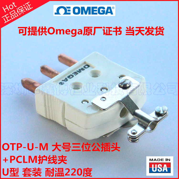 OTP-U-M三脚大公插头+PCLM金属护线夹