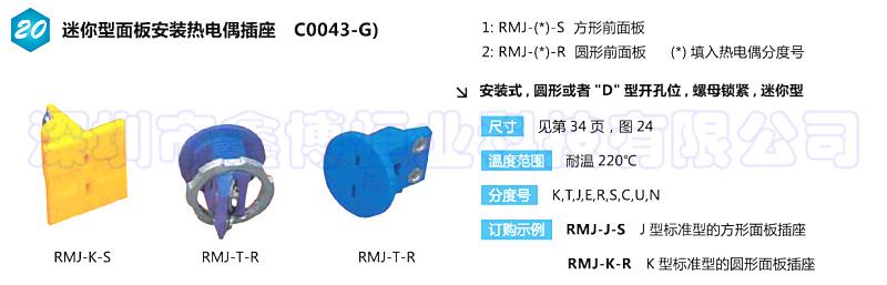 RMJ面板式热电偶插座