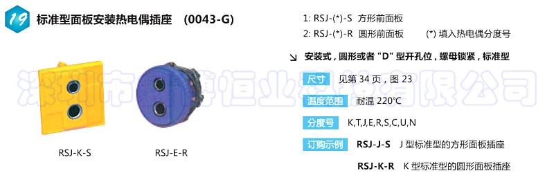 RSJ熱電偶面板插座 尺寸圖