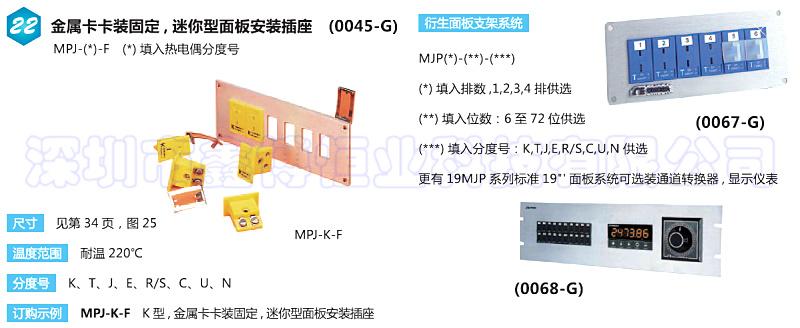 MPJ-(*)-F面板式熱電偶插座