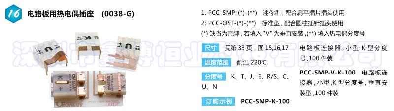PCC系列线路板用热电偶插座