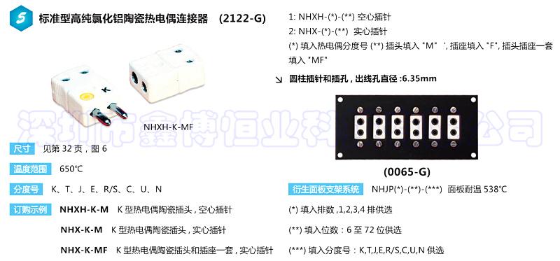 NHX/NHXH-陶瓷熱電偶連接器