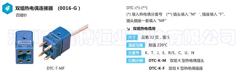 DTC雙只熱電偶插頭 雙只熱電偶插座