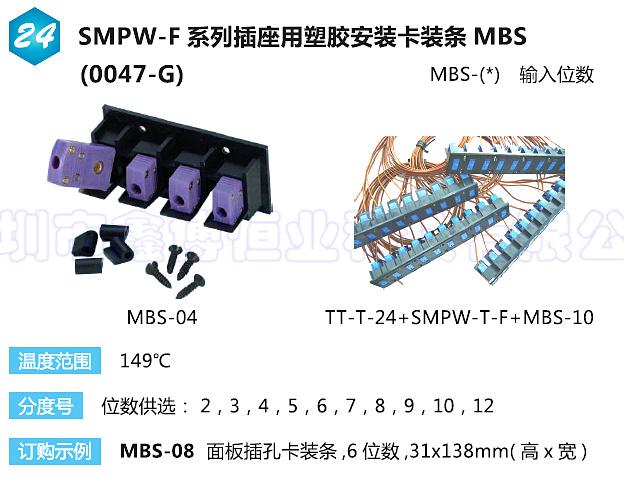 MBS热电偶插座安装支架|美国omega热电偶插座安装支架