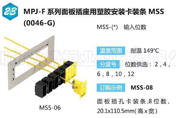 MSS热电偶插座安装支架|美国omega热电偶插座安装支架