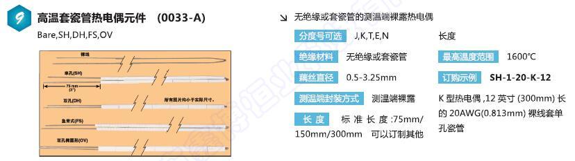 BARE,SH,DH,FS,OV套瓷管高溫裸線熱電偶