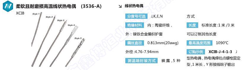 XCIB高温耐磨金属屏蔽编织硅纤维绝缘热电偶