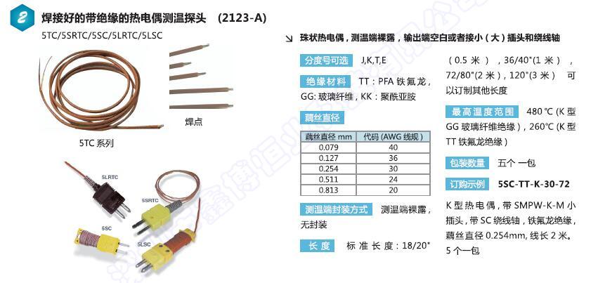 5TC系列熱電偶線