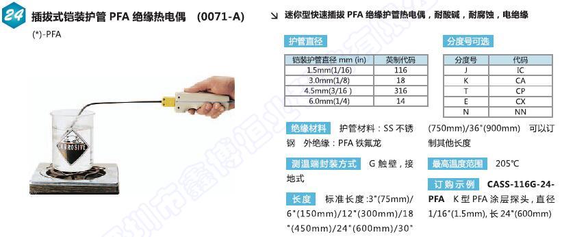 PFA涂層鎧裝防腐蝕電絕緣熱電偶