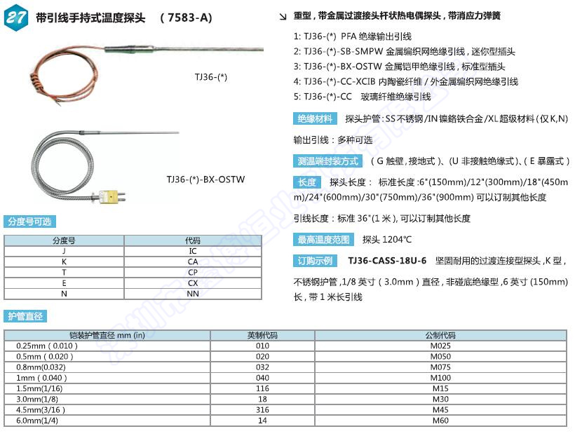 TJ-CC帶玻璃纖維熱電偶引線線鎧裝熱電偶