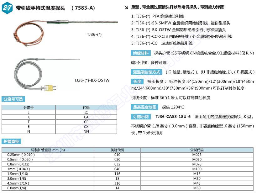 TJ-SB带不锈钢编织网屏蔽热电偶线铠装热电偶