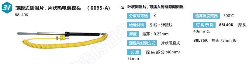 88L40K/88L75K葉狀,片狀平板熱電偶探頭|美國omega可插入縫隙測溫探頭