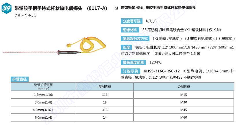 KHXL-RSC帶手柄和彈簧式熱電偶線溫度探頭