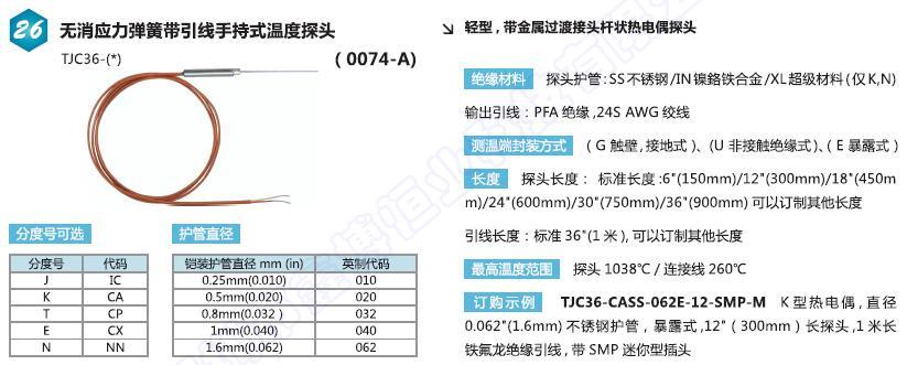 TJC轻型带延长线铠装热电偶