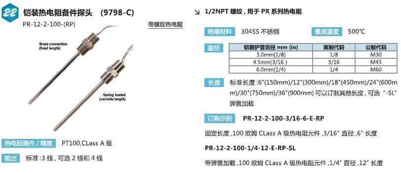 PR12-RP工业铠装热电阻探头