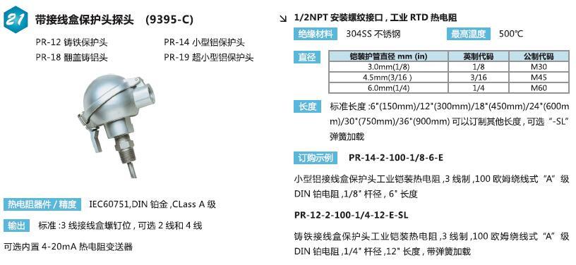 PR12/14/18/19带接线盒铠装热电阻