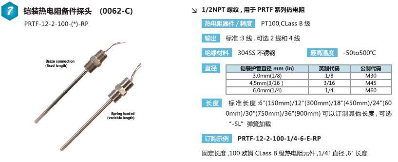 PRTF-12-RP工業鎧裝熱電阻探頭