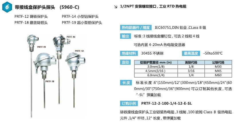 PRTF-12/18/19/14系列接线盒保护头工业铠装热电阻
