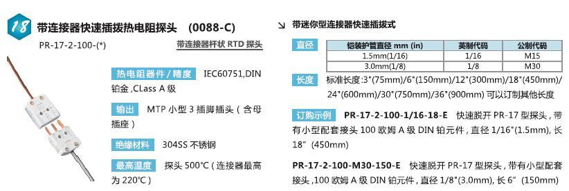 PR-17高精度带小型连接器快速断开杆状热电阻温度探头