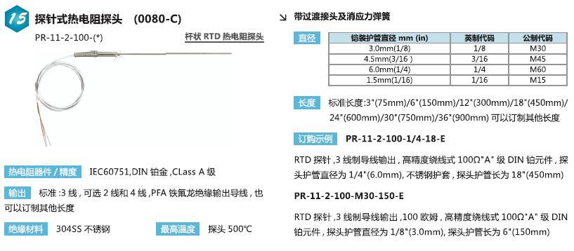PR-11高精度热电阻杆状探头