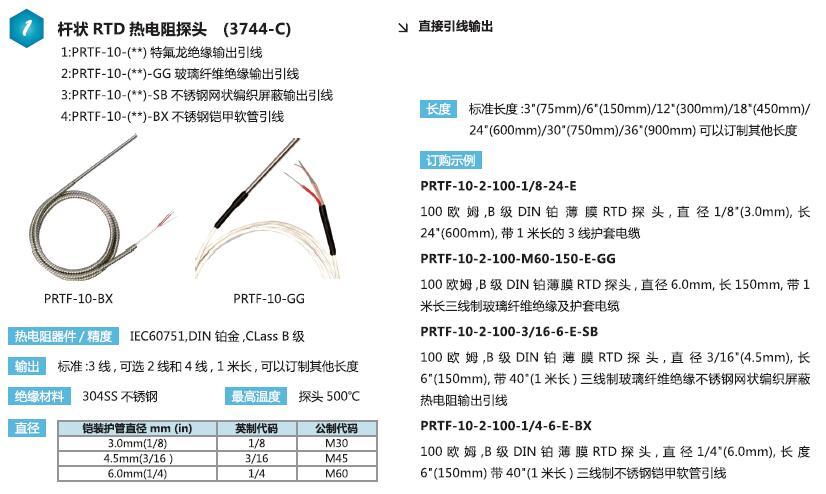PRTF-10帶引線熱電阻探頭